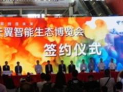 2017年中国电信天翼展览开幕:5G物联网依旧热