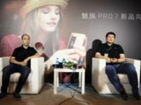 魅族PRO7发布专访:画屏设计将会有延续性