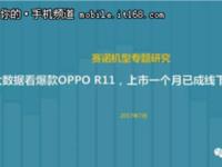 OPPO R11上市一个月已成线下市场第一,或再次成为年度爆款