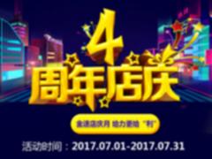 金速天猫店庆最后3天:地球不爆炸 我们不放假!