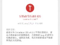 锤子科技内测Smartisan OS 4.0 第一批用户已推送