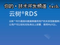 """深耕金融级云数据库市场,爱可生发布新一代""""云树2.0""""系列产品"""
