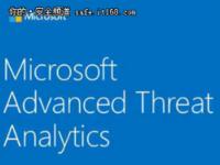 微软发布新版高级威胁分析取证安全解决方案