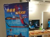 """索尼召开《为我索""""蜘""""COS大趴》 索粉线下充值信仰"""