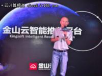 金山游戏云智能推荐平台瞄准AI营销战场
