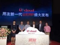 U8 cloud用友新一代云ERP 赋能成长型企业商业创新