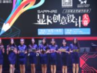 蓝宝石显卡创意设计大赛ChinaJoy2017现场启动