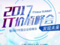 诸葛io携数字营销解决方案出席ITValue中国IT价值峰会