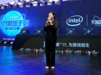 天猫x英特尔启动国内首个电商电竞域名
