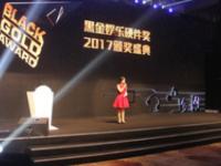 闪耀CJ 第二届黑金娱乐硬件奖颁奖晚宴