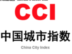 智慧星光联合首席数据官联盟发布《CCI中国城市指数报告》