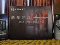 CJ震撼前奏 联力机箱2017新品发布会