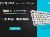 魔幻冰焰 雷柏V700RGB冰晶版幻彩背光游戏机械键盘上市