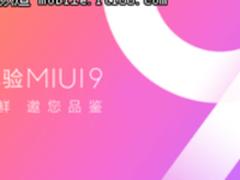为了更快更流畅 MIUI9对系统做了这些精简