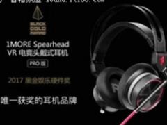1MORE电竞耳机获得2017 ChinaJoy黑金奖