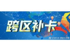 中国移动重新开放跨区补卡业务 仅需10元