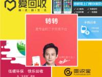 二手手机如何卖高价 闲鱼之外5大二手交易平台对比