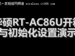 华硕RT-AC86U开箱与初始化设置演示