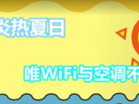 WiFi信号时强时弱,网速缓慢,原因竟然是......