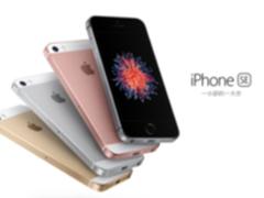 国行iPhone SE售价暴跌 2000元即可入手