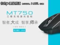 智者大成,智享师承 雷柏MT750三模无线激光鼠标上市