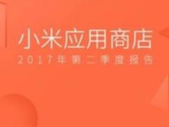 小米MIUI应用商店发布2017年Q2报告 王者荣耀已超神