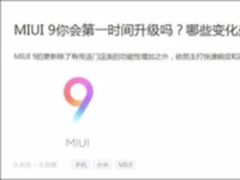 MIUI9内测已有70万人获升级权限 史上最大规模