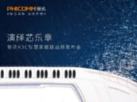 """全""""芯""""力作 斐讯联手英特尔打造新一代K3C智慧家庭路由"""