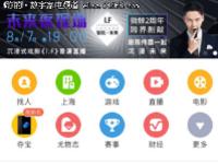 """微鲸沉浸式戏剧《I.F》开演 陈伟霆直播首秀""""住进""""未来"""