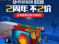 钜惠两周年不二价 微鲸电视全场最高狂省1300元
