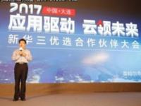 """加速区域数字化转型 新华三全面开启""""优选合作计划"""""""