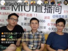 小米再爆料:MIUI 9第二批开发版内测8月14日提前启动