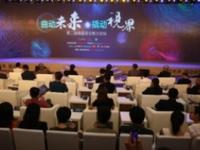 曲面显示2.0时代 第二届曲面显示论坛在京召开