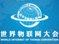 世界物联网博览会云平台上线