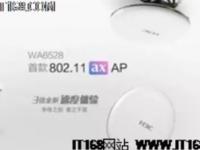 三倍速度体验!新华三发布业界首款802.11ax AP