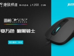 99出色 雷柏V22电竞光学游戏鼠标上市