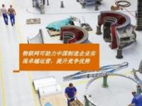 物联网如何助力中国制造企业提高竞争力,董明珠也在想这事