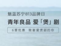 魅蓝苏宁813品牌日 六重优惠致谢爱煲剧的你