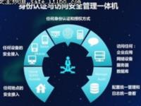 网络安全需要内外兼管 帕拉迪做中国人用得起的IAM