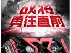 勇往直前 迪兰RX570 4G X-Serial战将带你畅玩暑假