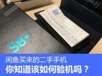 闲鱼买来的二手手机 你知道该怎么验机吗?