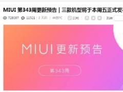 百万米粉福音!小米三款机型迎来MIUI9开发版升级