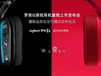 引领耳机市场新趋势 罗技G系列游戏耳机重燃上市