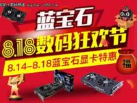 数码狂欢节!蓝宝石RX500显卡天猫商城大放价