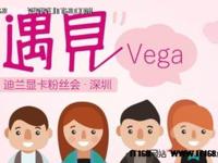 只为遇见VEGA!迪兰显卡深圳粉丝会报名开始