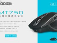 #型# 雷柏MT750三模无线激光鼠标图赏