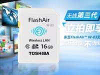 娱乐无线!东芝FlashAir 第三代储存卡