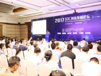 """""""2017IDC创新发展论坛""""在京成功召开共赢IDC创新升级"""