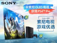 玩游戏屏幕够大才够爽 买索尼电视A1送PS4 Pro