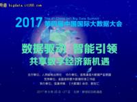 第四届中国国际大数据大会务实推进应用落地
